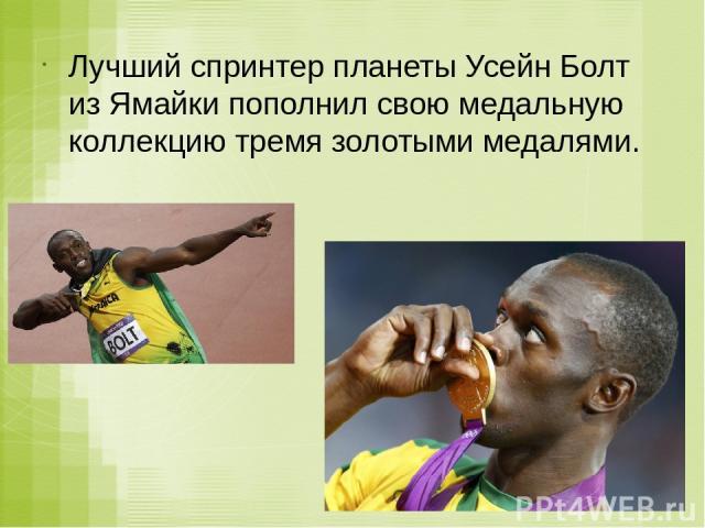 Лучший спринтер планеты Усейн Болт из Ямайки пополнил свою медальную коллекцию тремя золотыми медалями.