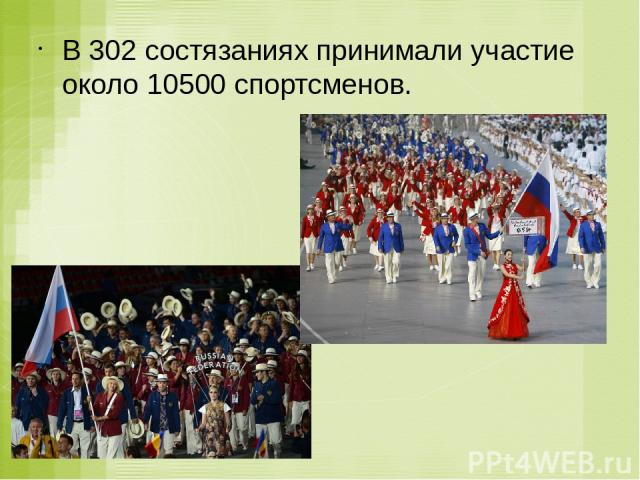 В 302 состязаниях принимали участие около 10500 спортсменов.