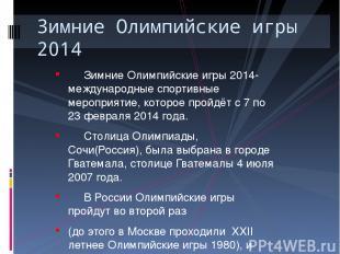 Зимние Олимпийские игры 2014 Зимние Олимпийские игры 2014- международные спортив