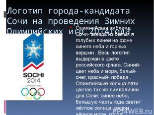 Логотип города-кандидата Сочи на проведения Зимних Олимпийских игр 2014года. Оли