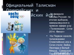 Официальный Талисман Олимпийских и Параолимпийских игр. 28 февраля Москва Россия