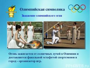 Олимпийская символика Зажжение олимпийского огня Огонь зажигается от солнечных л