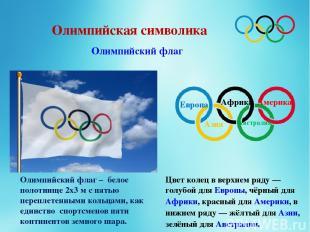Олимпийская символика Олимпийский флаг Олимпийский флаг – белое полотнище 2х3 м