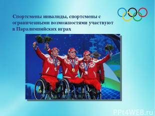Спортсмены инвалиды, спортсмены с ограниченными возможностями участвуют в Парали