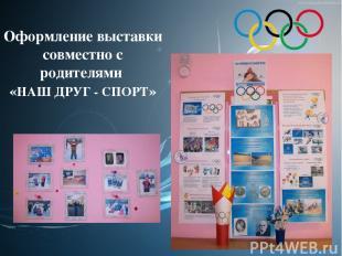 Оформление выставки совместно с родителями «НАШ ДРУГ - СПОРТ»