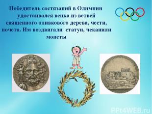 Победитель состязаний в Олимпии удостаивался венка из ветвей священного оливково