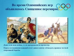 Во время Олимпийских игр объявлялось Священное перемирие. Перед состязаниями каж