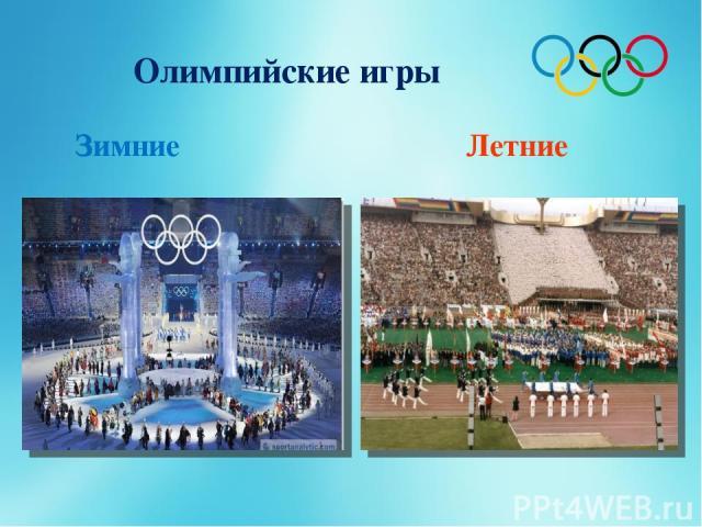Олимпийские игры Зимние Летние