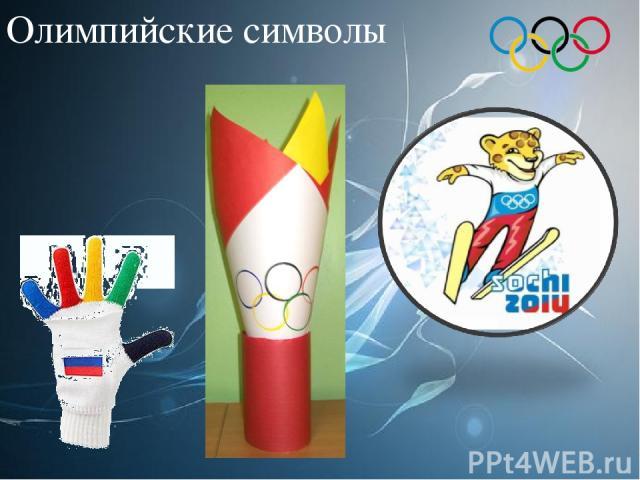 Олимпийские символы