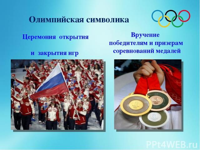 Олимпийская символика Церемония открытия и закрытия игр Вручение победителям и призерам соревнований медалей