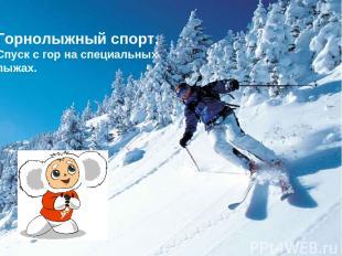 Горнолыжный спорт. Спуск с гор на специальных лыжах.