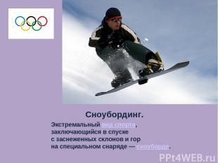 Сноубординг. Экстремальный вид спорта, заключающийся в спуске с заснеженных скло
