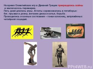 На время Олимпийских игр в Древней Греции прекращались войны и заключалось перем