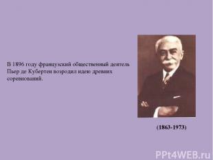 В 1896 году французский общественный деятель Пьер де Кубертен возродил идею древ
