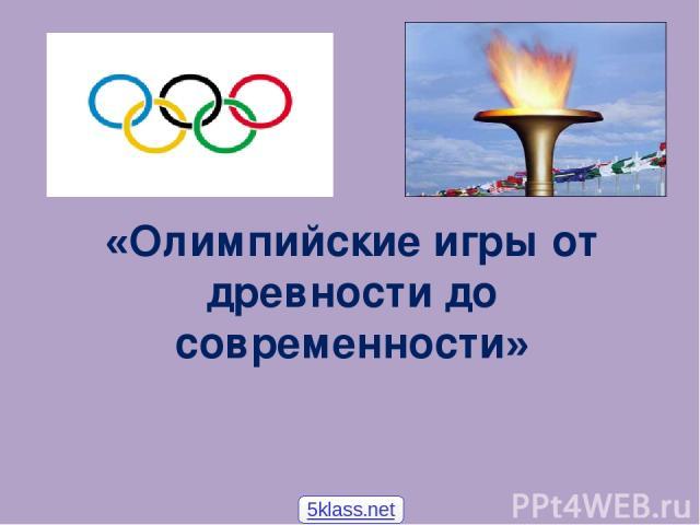 «Олимпийские игры от древности до современности» 5klass.net