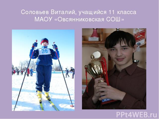 Соловьев Виталий, учащийся 11 класса МАОУ «Овсянниковская СОШ»