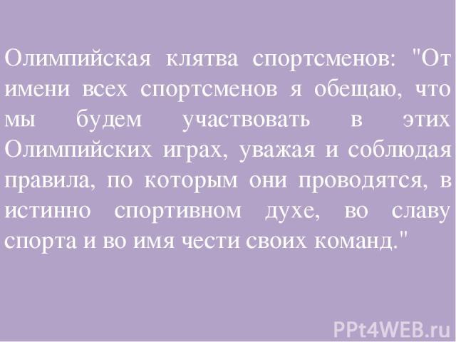 Олимпийская клятва спортсменов: