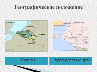 Географическое положение Бельгия Краснодарский край