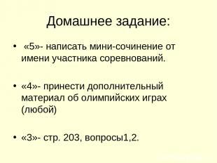 Домашнее задание: «5»- написать мини-сочинение от имени участника соревнований.