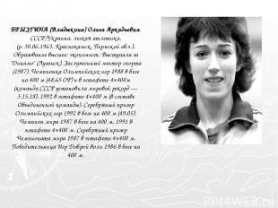 БРЫЗГИНА (Владыкина) Ольга Аркадьевна. СССР/Украина, легкая атлетика. (р. 30.06.