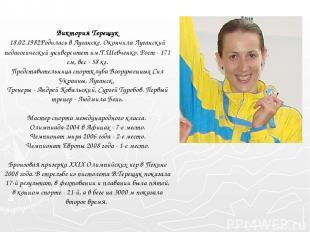 Виктория Терещук 18.02.1982 Родилась в Луганске. Окончила Луганский педагогическ