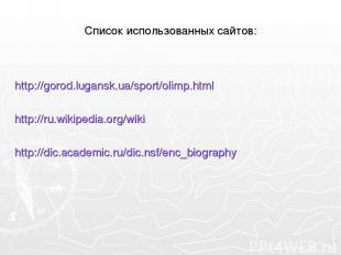 Список использованных сайтов: http://gorod.lugansk.ua/sport/olimp.html http://ru