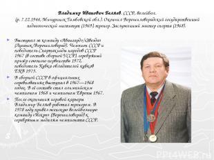 Владимир Иванович Беляев. СССР, волейбол. (р. 7.12.1944, Мичуринск Тамбовской об