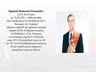 Чуканов Анатолий Алексеевич. СССР, велоспорт. (р. 10.05.1951, с. Новоспасовка Ми