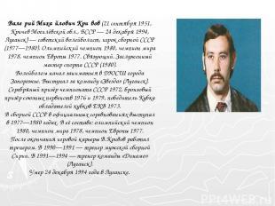 Вале рий Миха йлович Кри вов (21 сентября 1951, Кричев Могилёвской обл., БССР —