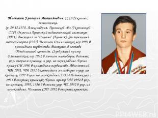 Мисютин Григорий Анатольевич. СССР/Украина, гимнастика. (р. 29.12.1970, Александ