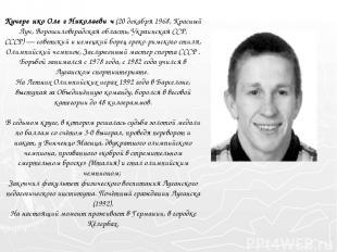 Кучере нко Оле г Николаеви ч (20декабря 1968, Красный Луч, Ворошиловградская об