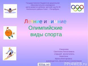 Летние и зимние Олимпийские виды спорта Государственное бюджетное дошкольное обр