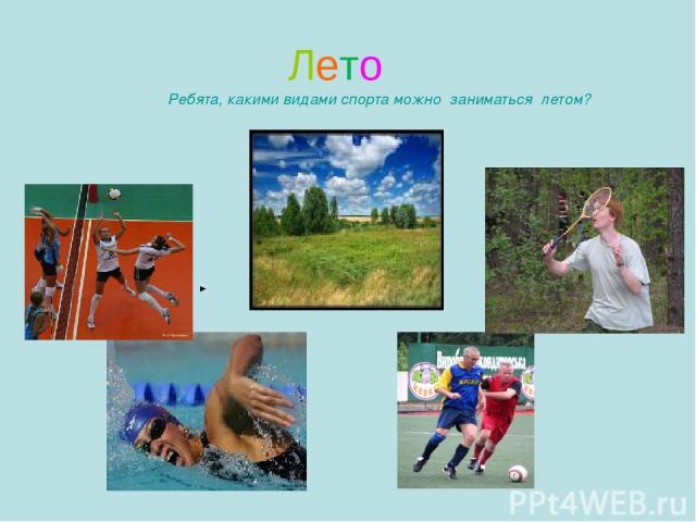 Лето Ребята, какими видами спорта можно заниматься летом?