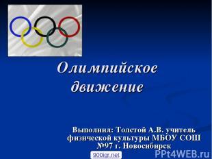 Олимпийское движение Выполнил: Толстой А.В. учитель физической культуры МБОУ СОШ