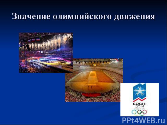 Значение олимпийского движения