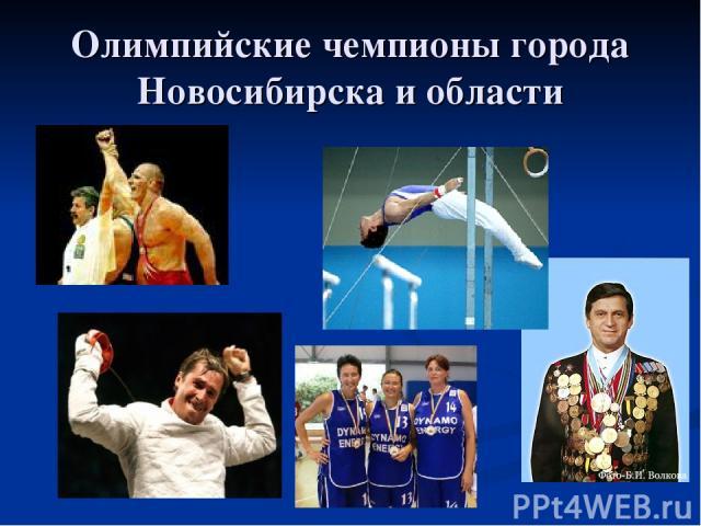 Олимпийские чемпионы города Новосибирска и области
