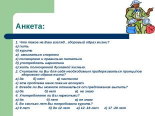 Анкета: 1. Что такое на Ваш взгляд , здоровый образ жизни? а) пить б) курить в)