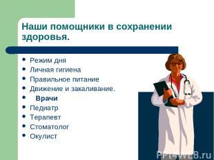 Наши помощники в сохранении здоровья. Режим дня Личная гигиена Правильное питани