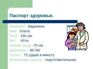 Паспорт здоровья. Фамилия Авдонина Имя Ольга Рост 150 см. Вес 40 кг. Объём груди