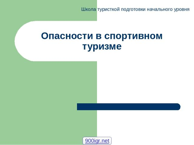 Опасности в спортивном туризме Школа туристкой подготовки начального уровня 900igr.net