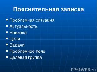 Пояснительная записка Проблемная ситуация Актуальность Новизна Цели Задачи Пробл
