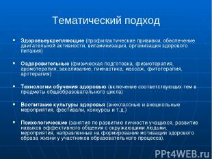 Тематический подход Здоровьеукрепляющие (профилактические прививки, обеспечение