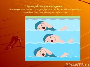 Много радости приносит купание. Через нервные окончания, которые расположены в к