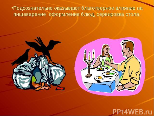 Подсознательно оказывают благотворное влияние на пищеварение оформление блюд, сервировка стола.