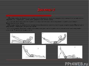 1.В упоре лежа на животе на четыре счета медленно поднять правую ногу назад и на