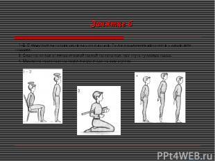 1–2. С мешочком на голове сесть на стул и встать. То же упражнение выполнить с з
