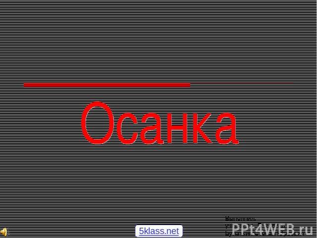 """Выполнил: ученик 11 """"Б"""" класса Булаткин Степан Юрьевич 5klass.net"""