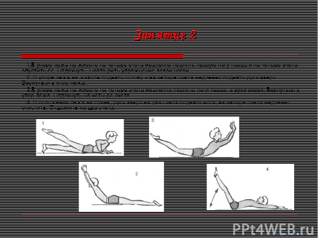 1.В упоре лежа на животе на четыре счета медленно поднять правую ногу назад и на четыре счета опустить ее. Отдохнуть. Повто рить упражнение левой ногой. 2. В упоре лежа на животе поднять голову и на четыре счета медленно поднять руки вверх. Вернутьс…
