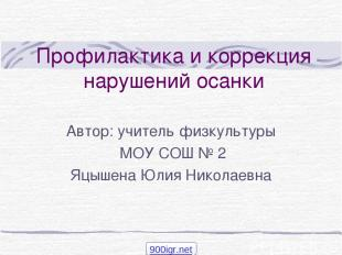 Профилактика и коррекция нарушений осанки Автор: учитель физкультуры МОУ СОШ № 2