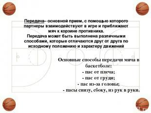Передача– основной прием, с помощью которого партнеры взаимодействуют в игре и п